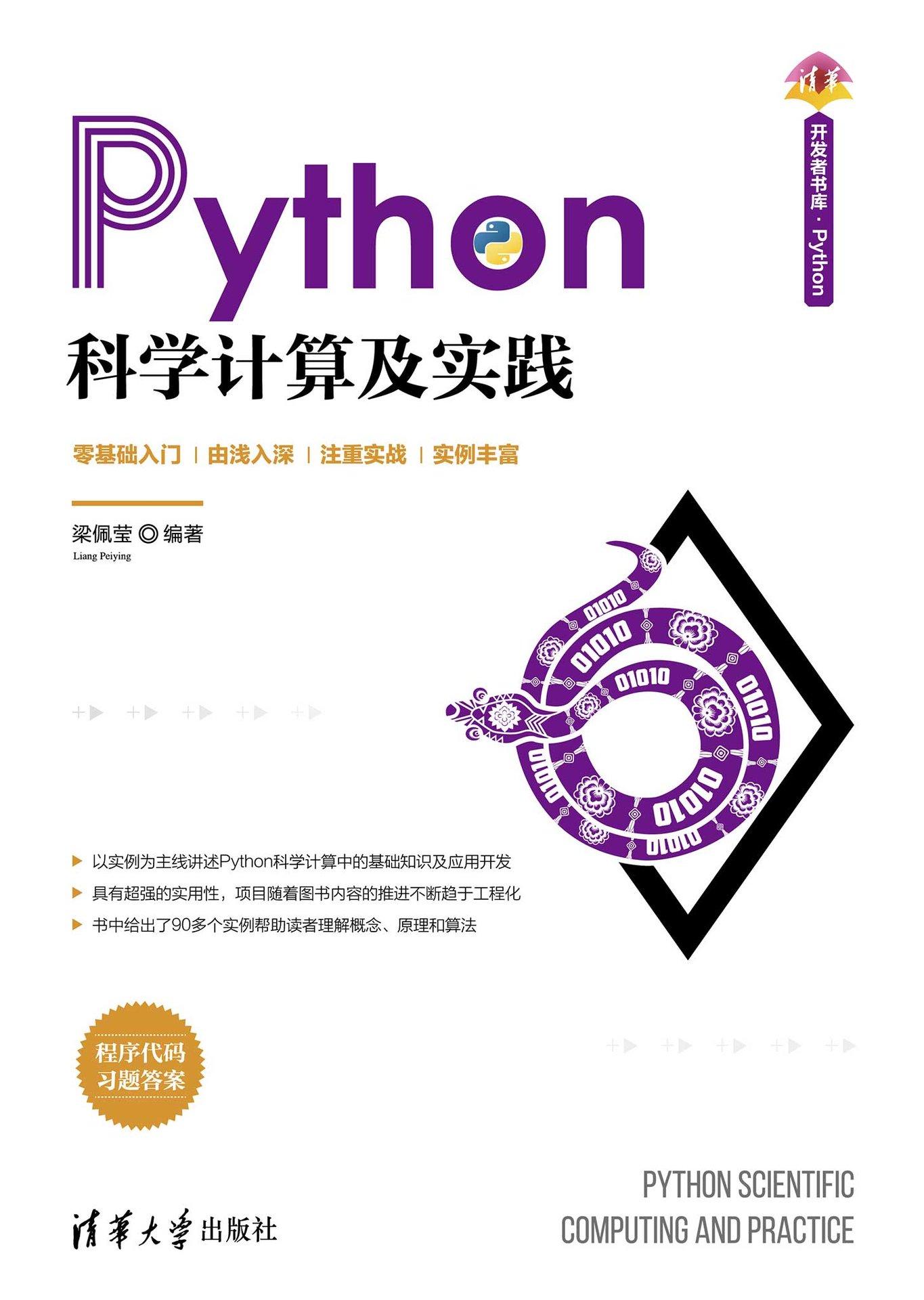 Python科學計算及實踐-preview-1