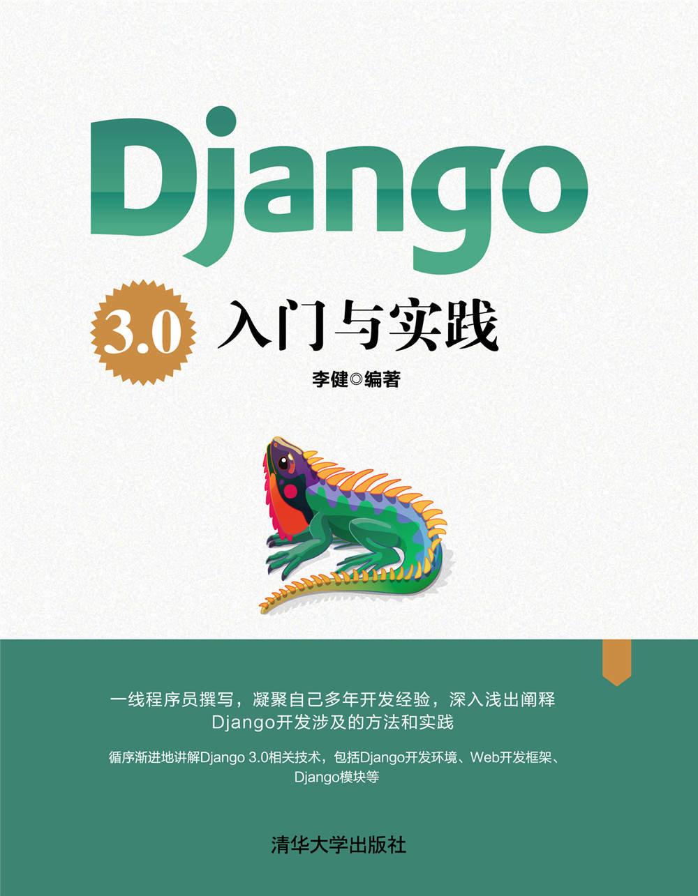 Django 3.0入門與實踐-preview-1