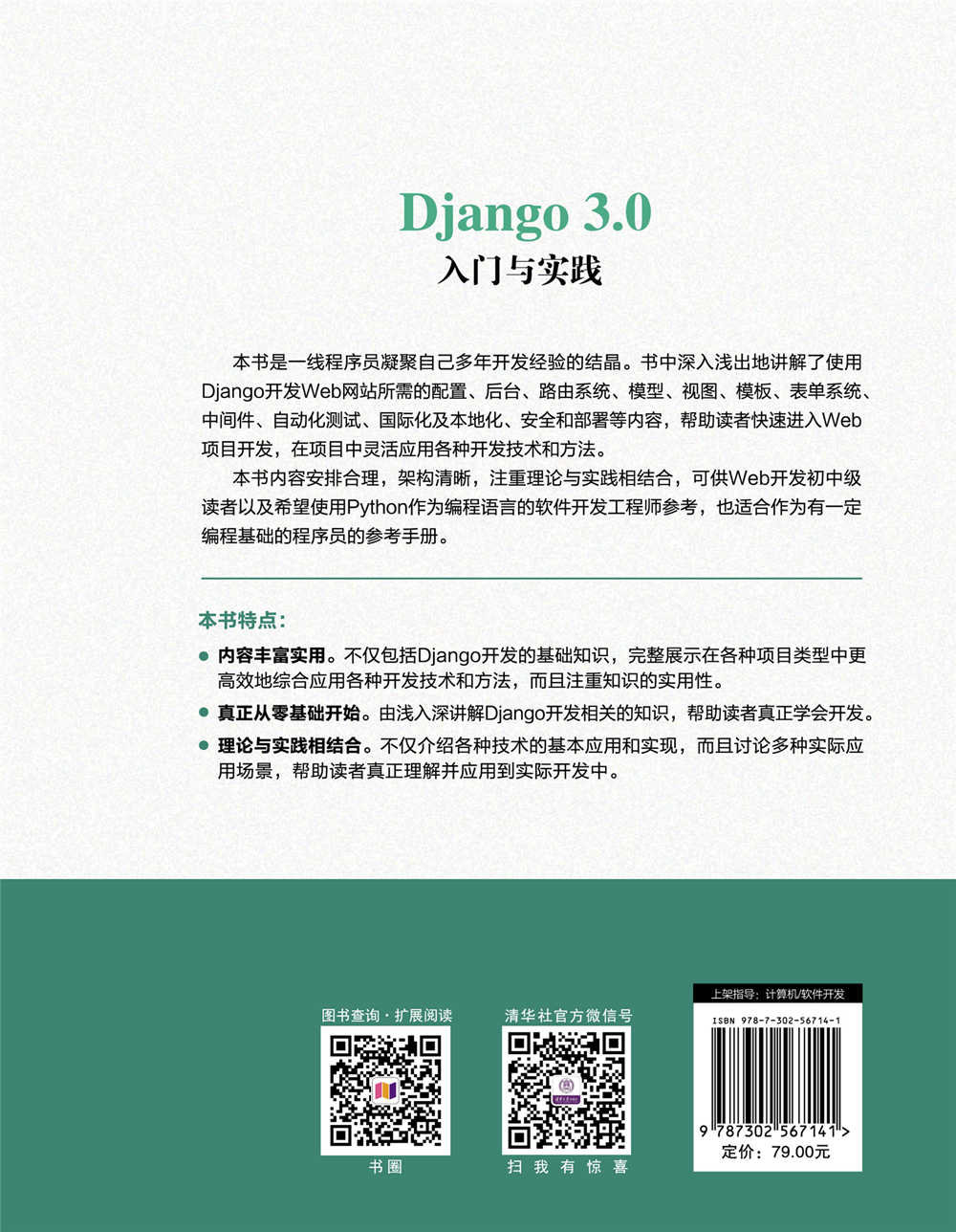 Django 3.0入門與實踐-preview-2
