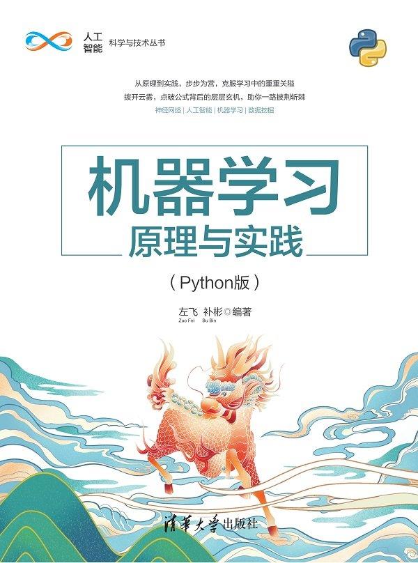 機器學習原理與實踐 (Python版)-preview-1
