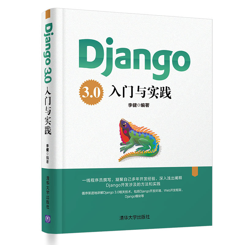 Django 3.0入門與實踐-preview-3