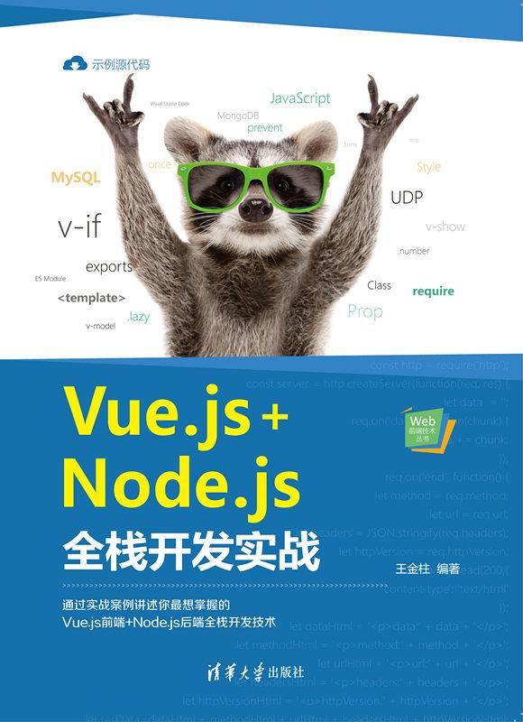 Vue.js+Node.js全棧開發實戰-preview-1