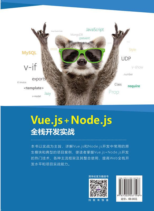 Vue.js+Node.js全棧開發實戰-preview-2