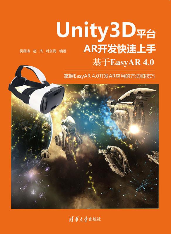 Unity3D平臺AR開發快速上手:基於EasyAR 4.0-preview-1