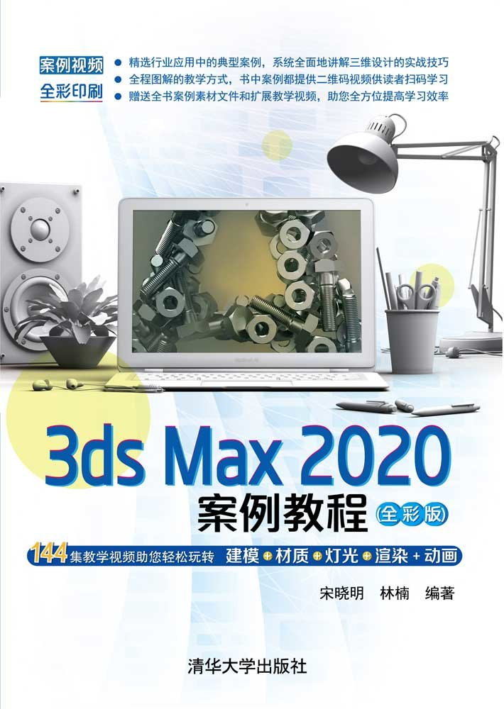 3ds Max 2020案例教程(全彩版)-preview-1