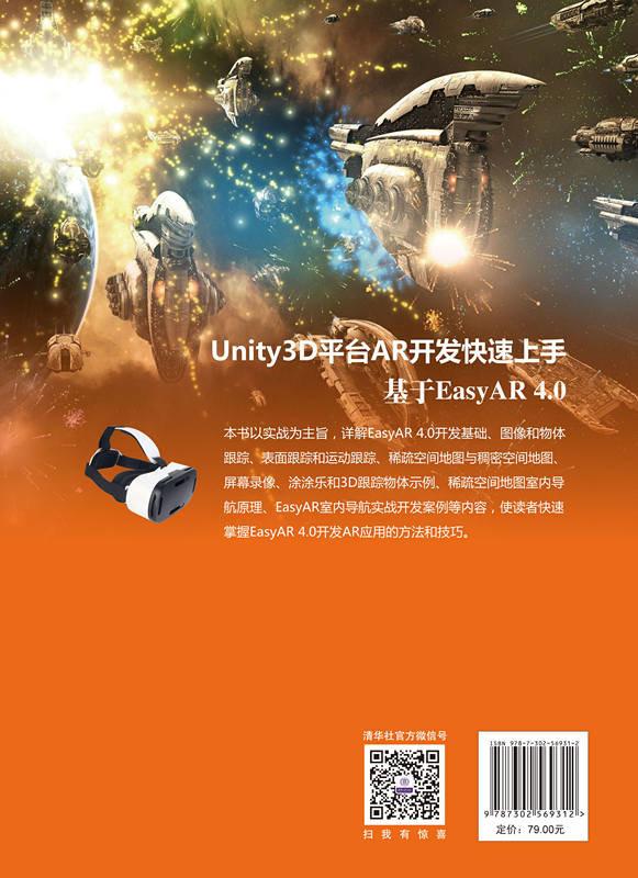 Unity3D平臺AR開發快速上手:基於EasyAR 4.0-preview-2