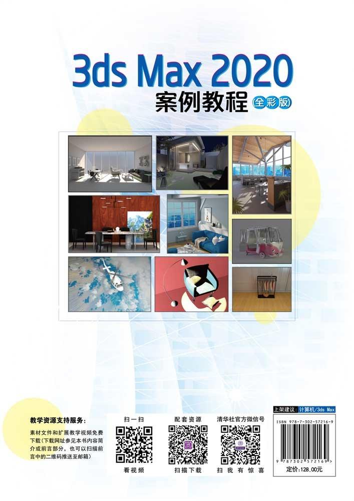 3ds Max 2020案例教程(全彩版)-preview-2