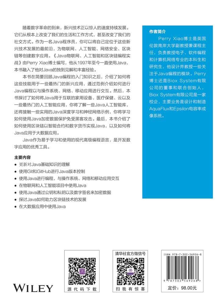 Java物聯網、人工智能和區塊鏈編程實戰-preview-2