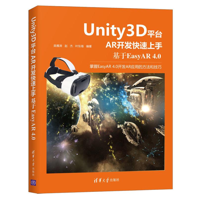 Unity3D平臺AR開發快速上手:基於EasyAR 4.0-preview-3
