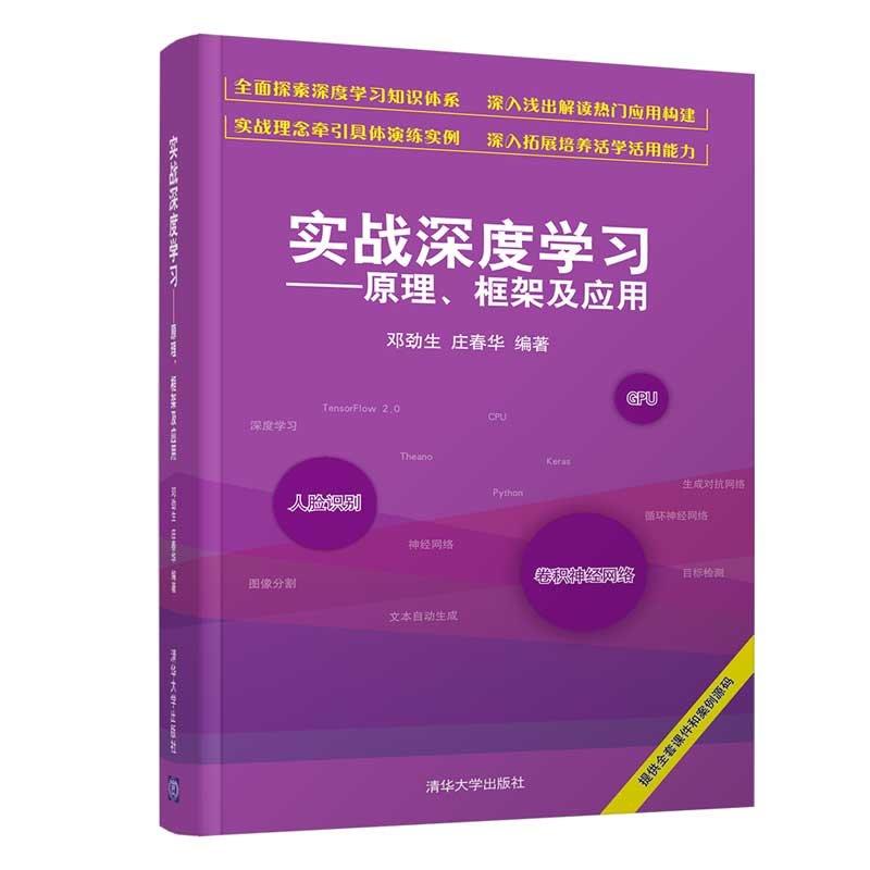 實戰深度學習——原理、框架及應用-preview-3