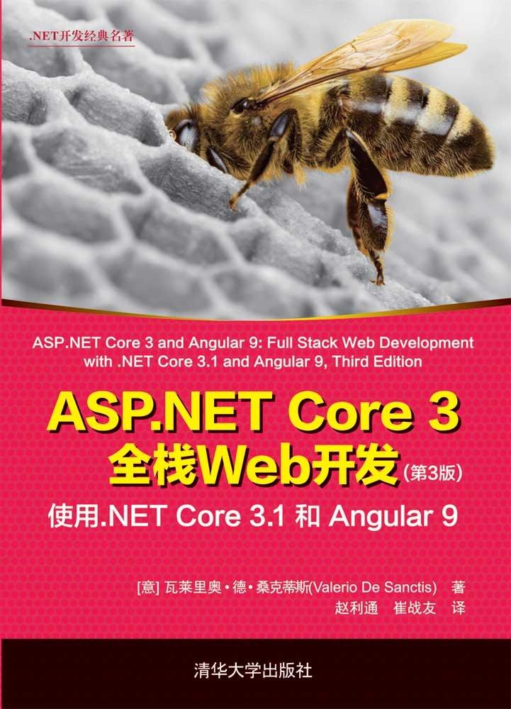 ASP.NET Core 3 全棧 Web 開發 : 使用 .NET Core 3.1 和 Angular 9 (第三版)-preview-1
