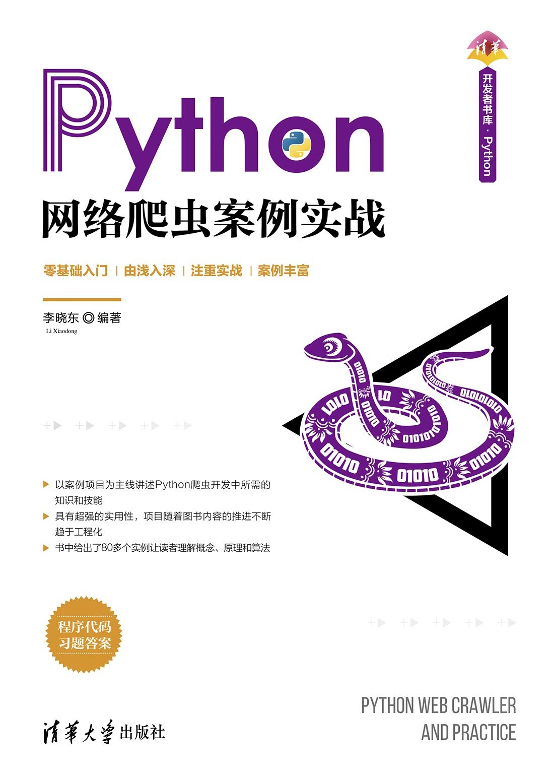 Python網絡爬蟲案例實戰-preview-1