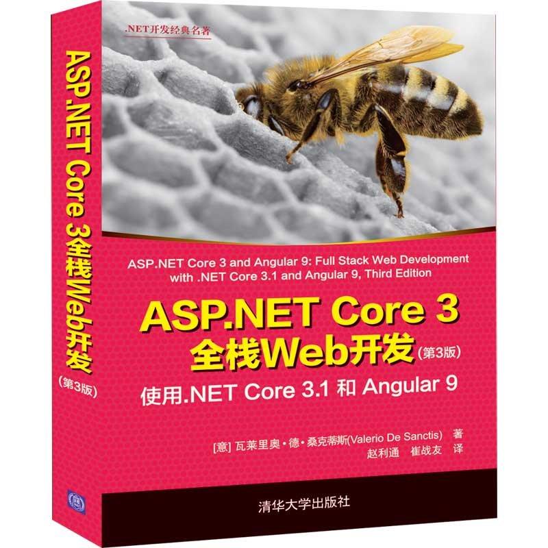 ASP.NET Core 3 全棧 Web 開發 : 使用 .NET Core 3.1 和 Angular 9 (第三版)-preview-3