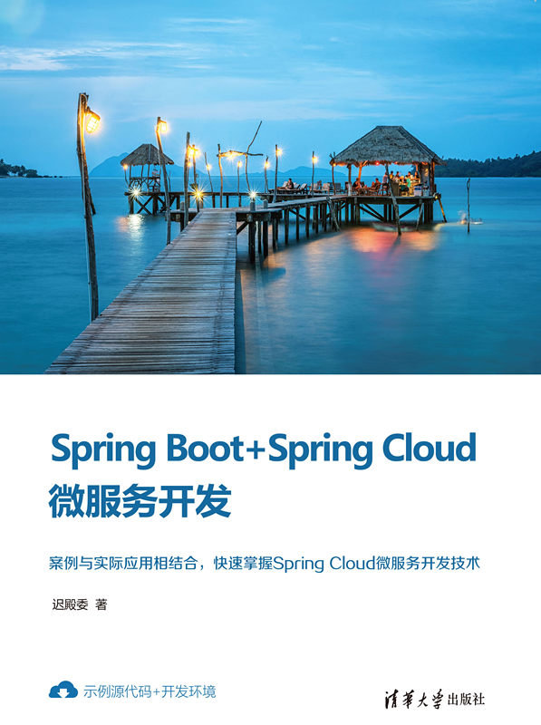 Spring Boot + Spring Cloud 微服務開發-preview-1
