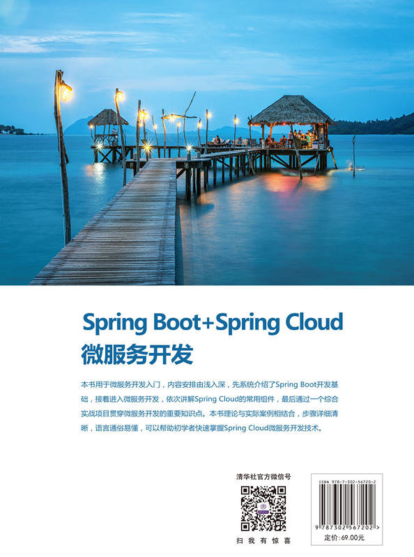 Spring Boot + Spring Cloud 微服務開發-preview-2