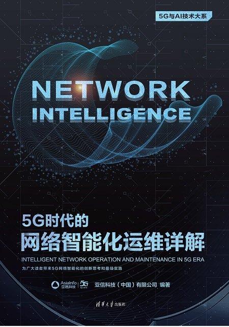 5G時代的網絡智能化運維詳解-preview-1