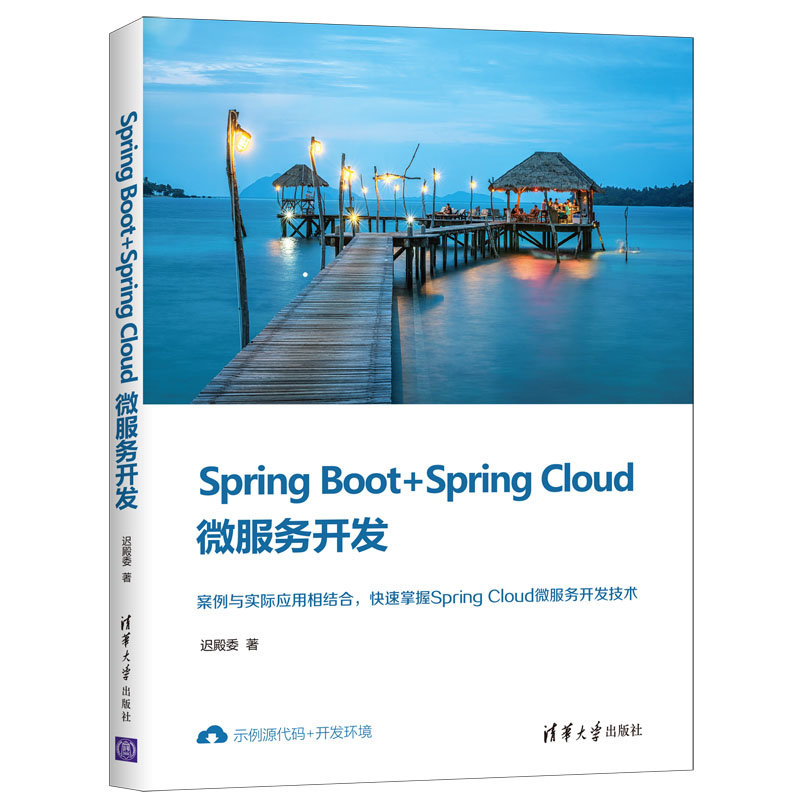 Spring Boot + Spring Cloud 微服務開發-preview-3