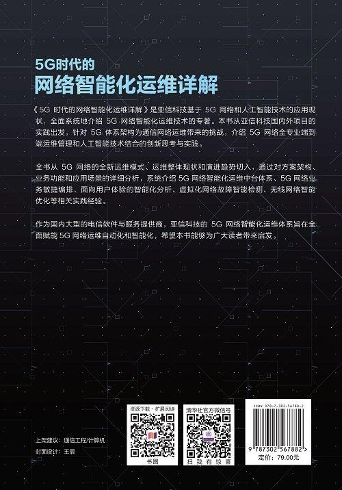 5G時代的網絡智能化運維詳解-preview-2