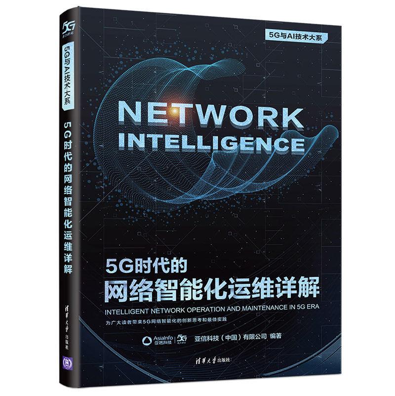 5G時代的網絡智能化運維詳解-preview-3