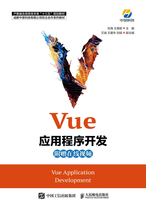 Vue應用程序開發-preview-1