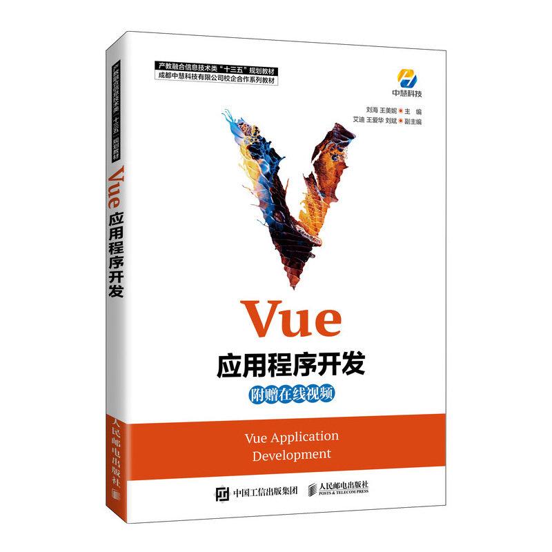 Vue應用程序開發-preview-2