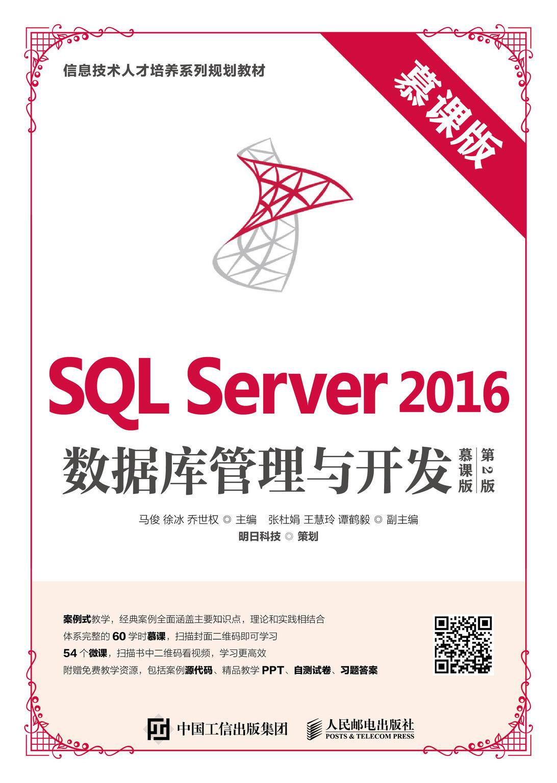 SQL Server 2016數據庫管理與開發(慕課版 第2版)-preview-1