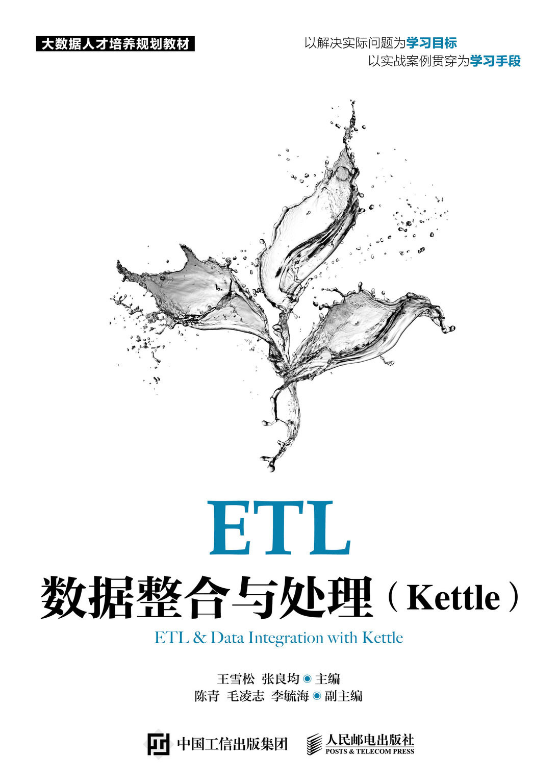 ETL 數據整合與處理 (Kettle)-preview-1