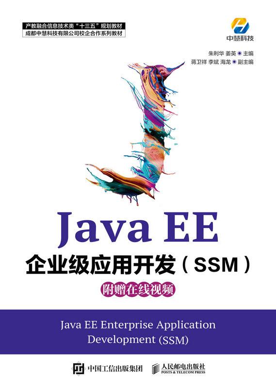 Java EE企業級應用開發(SSM)-preview-1