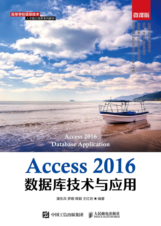 Access 2016數據庫技術與應用(微課版)-preview-1