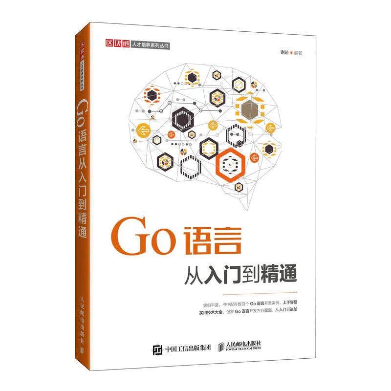 Go語言從入門到精通-preview-2