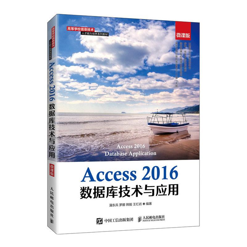 Access 2016數據庫技術與應用(微課版)-preview-2