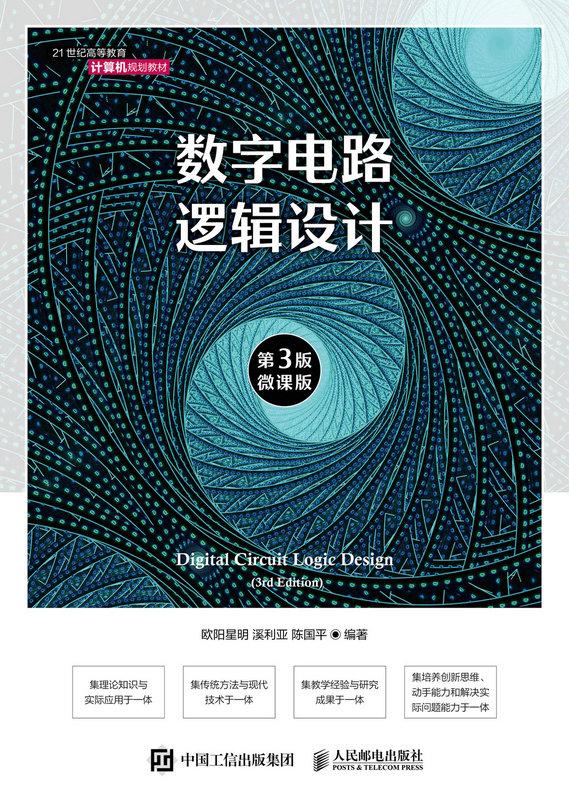 數字電路邏輯設計(第3版)(微課版)-preview-1