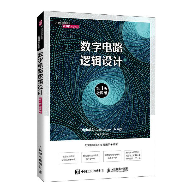 數字電路邏輯設計(第3版)(微課版)-preview-2