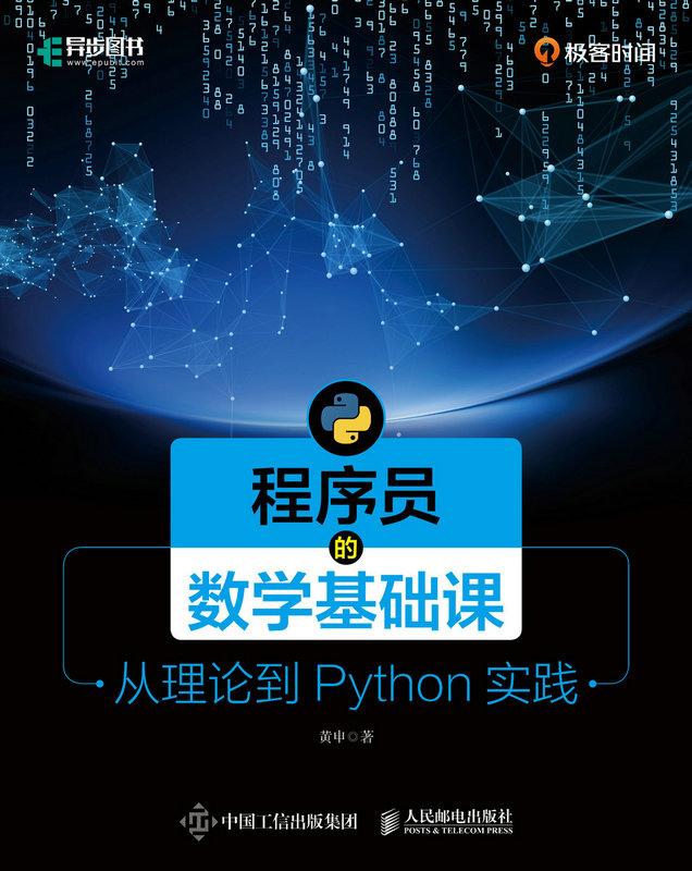 程序員的數學基礎課 從理論到Python實踐-preview-1