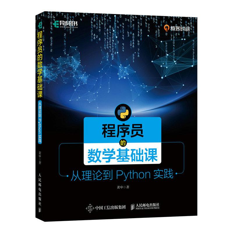 程序員的數學基礎課 從理論到Python實踐-preview-2