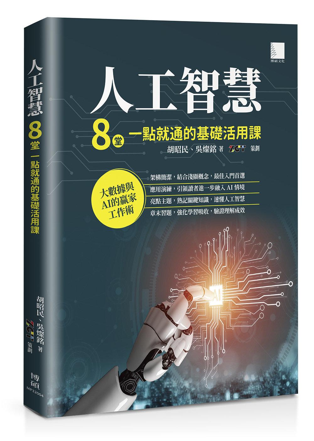 人工智慧:8堂一點就通的基礎活用課-preview-1