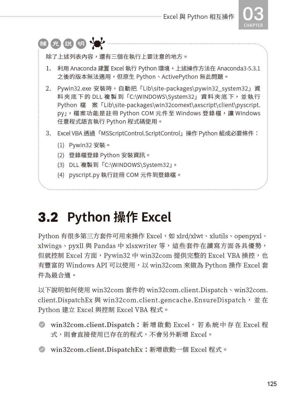 Python x Excel VBA x JavaScript|網路爬蟲 x 實戰演練-preview-6