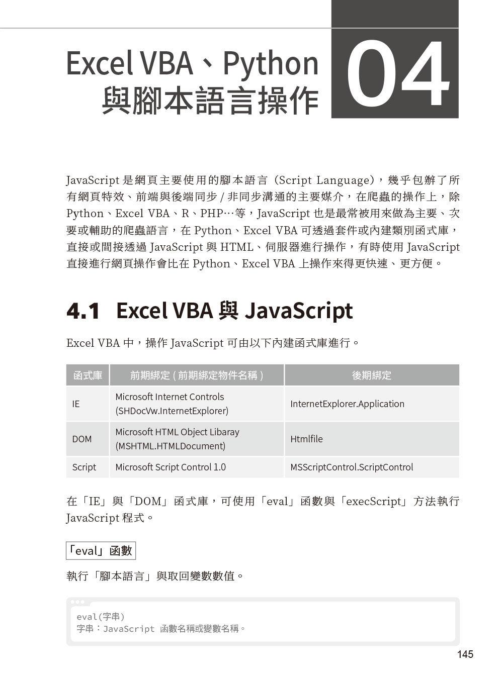 Python x Excel VBA x JavaScript|網路爬蟲 x 實戰演練-preview-7