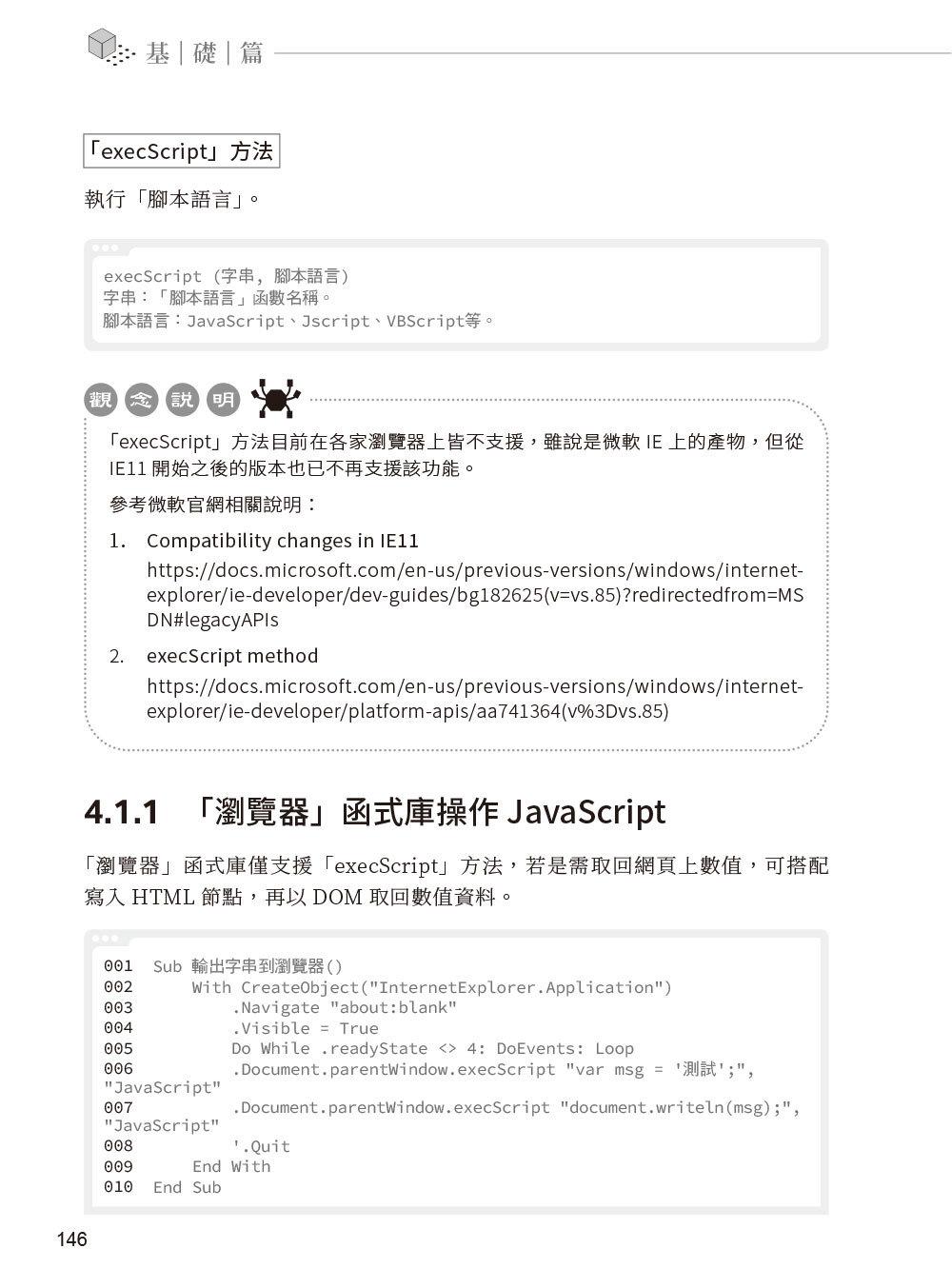 Python x Excel VBA x JavaScript|網路爬蟲 x 實戰演練-preview-8