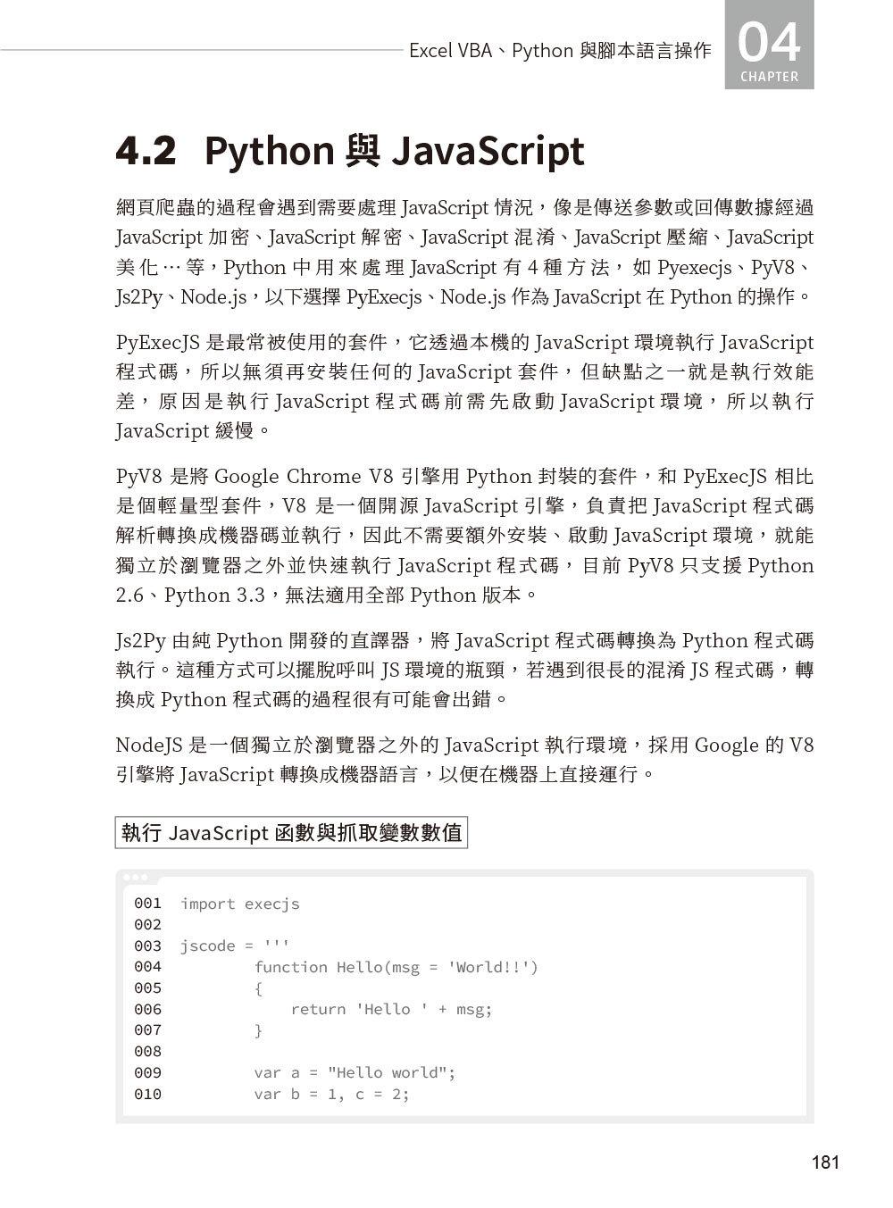 Python x Excel VBA x JavaScript|網路爬蟲 x 實戰演練-preview-9