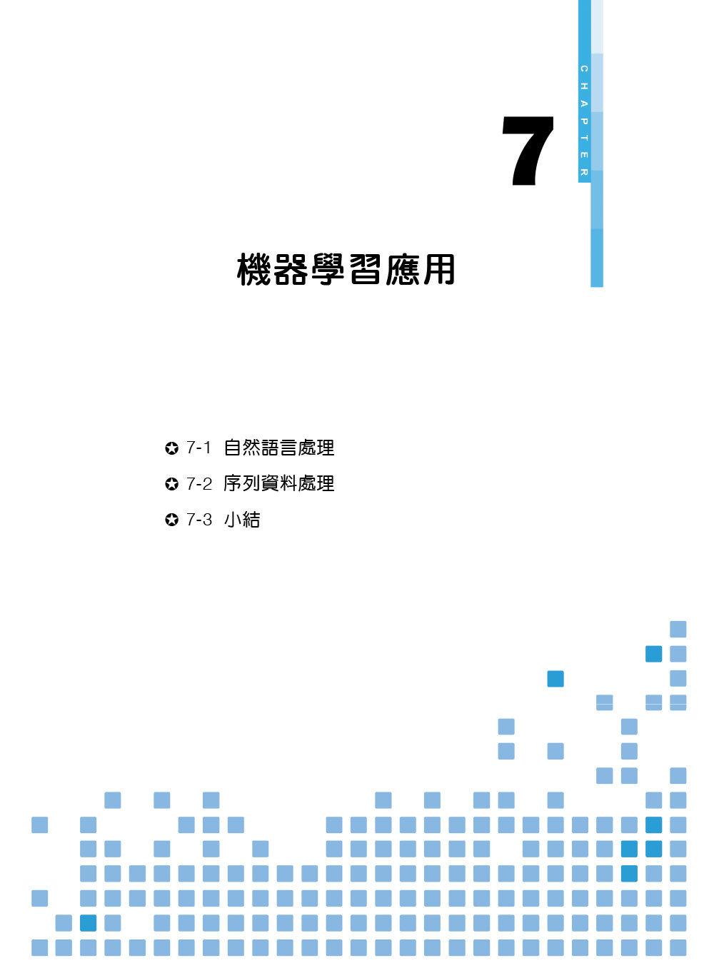 TQC+ Python3.x 機器學習基礎與應用特訓教材-preview-2