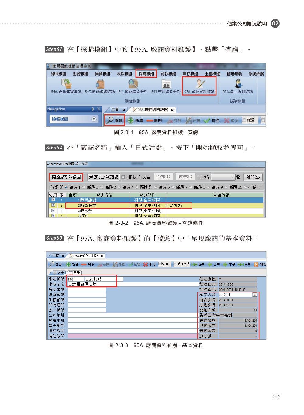 ERP 資訊管理系統 -- 餐飲實務應用 ERP 學會認證教材-preview-4