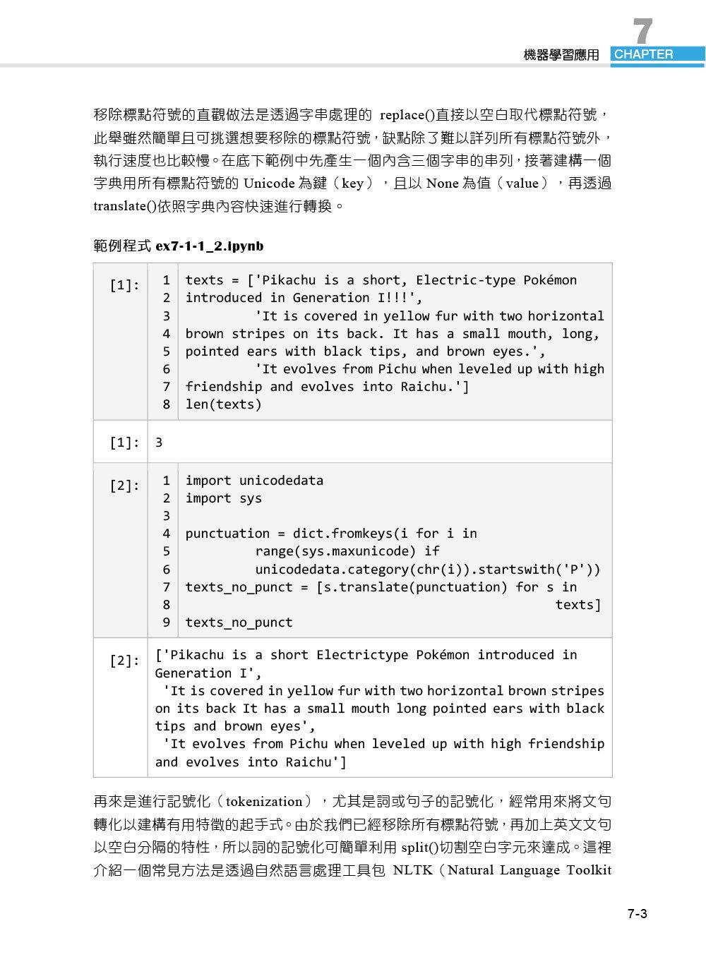TQC+ Python3.x 機器學習基礎與應用特訓教材-preview-4