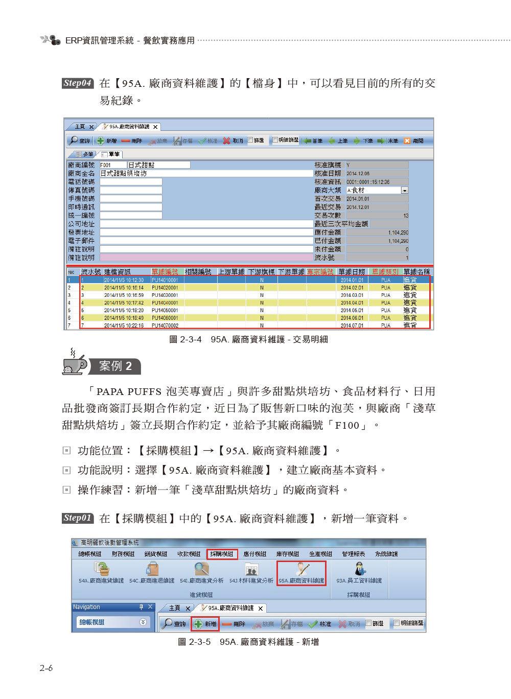 ERP 資訊管理系統 -- 餐飲實務應用 ERP 學會認證教材-preview-5