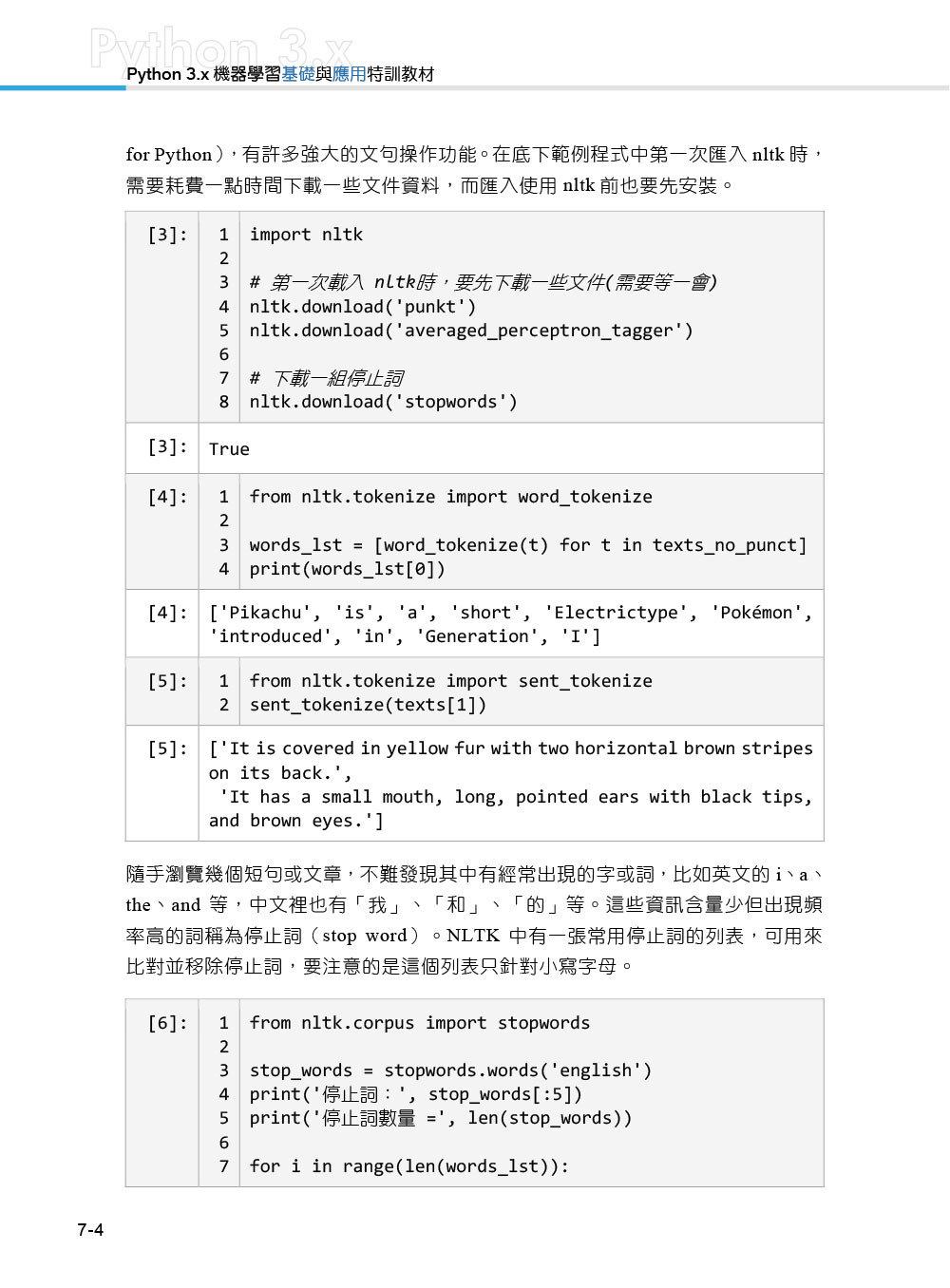 TQC+ Python3.x 機器學習基礎與應用特訓教材-preview-5