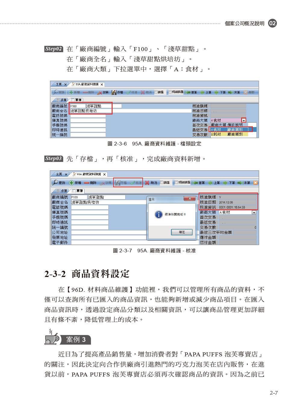 ERP 資訊管理系統 -- 餐飲實務應用 ERP 學會認證教材-preview-6
