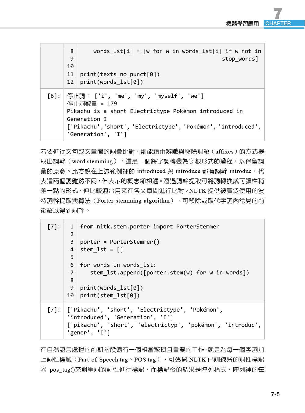 TQC+ Python3.x 機器學習基礎與應用特訓教材-preview-6