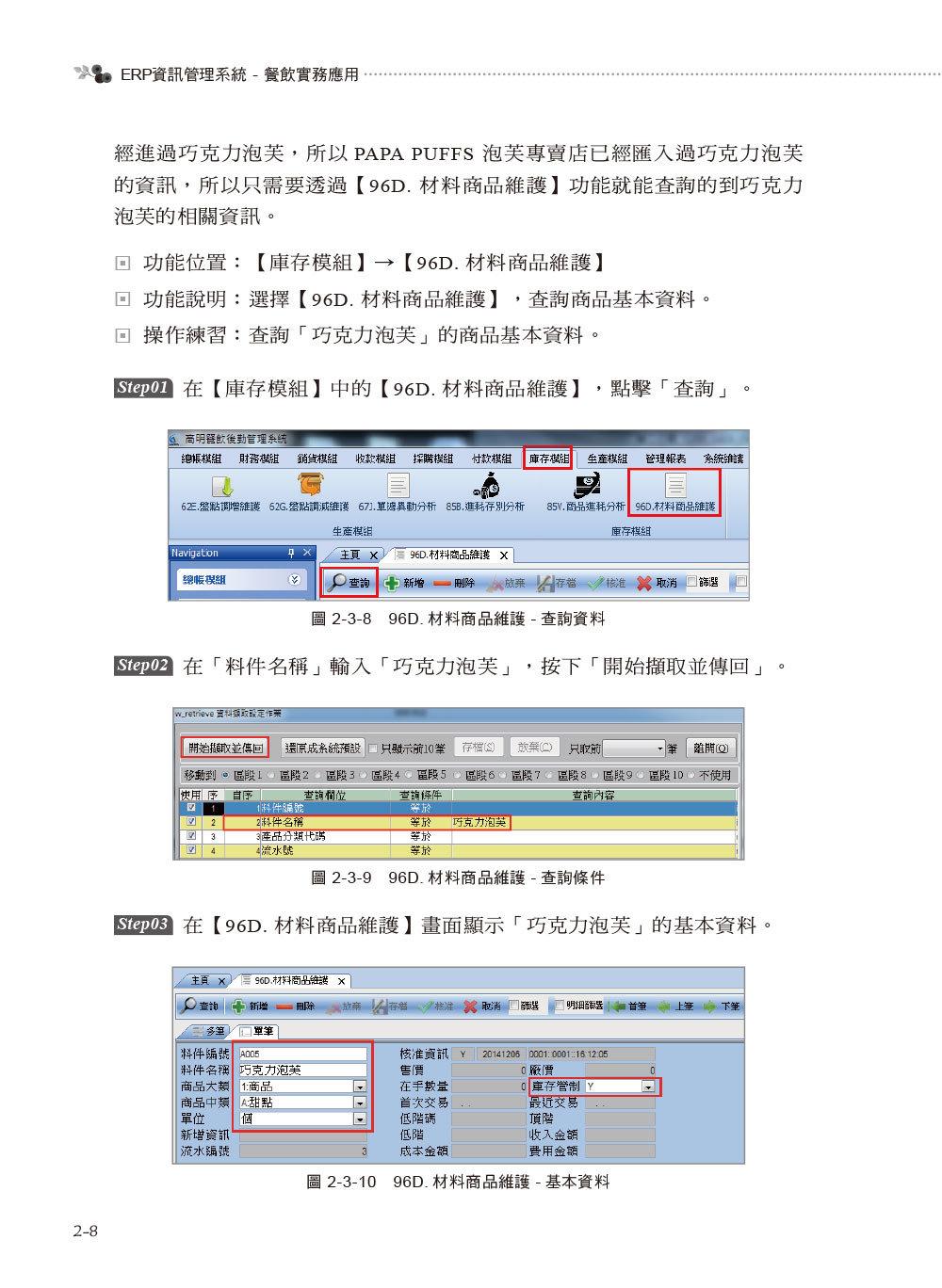 ERP 資訊管理系統 -- 餐飲實務應用 ERP 學會認證教材-preview-7