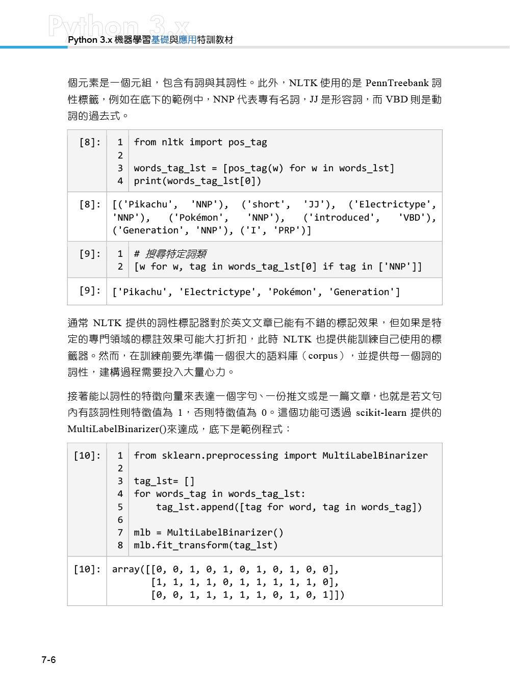 TQC+ Python3.x 機器學習基礎與應用特訓教材-preview-7