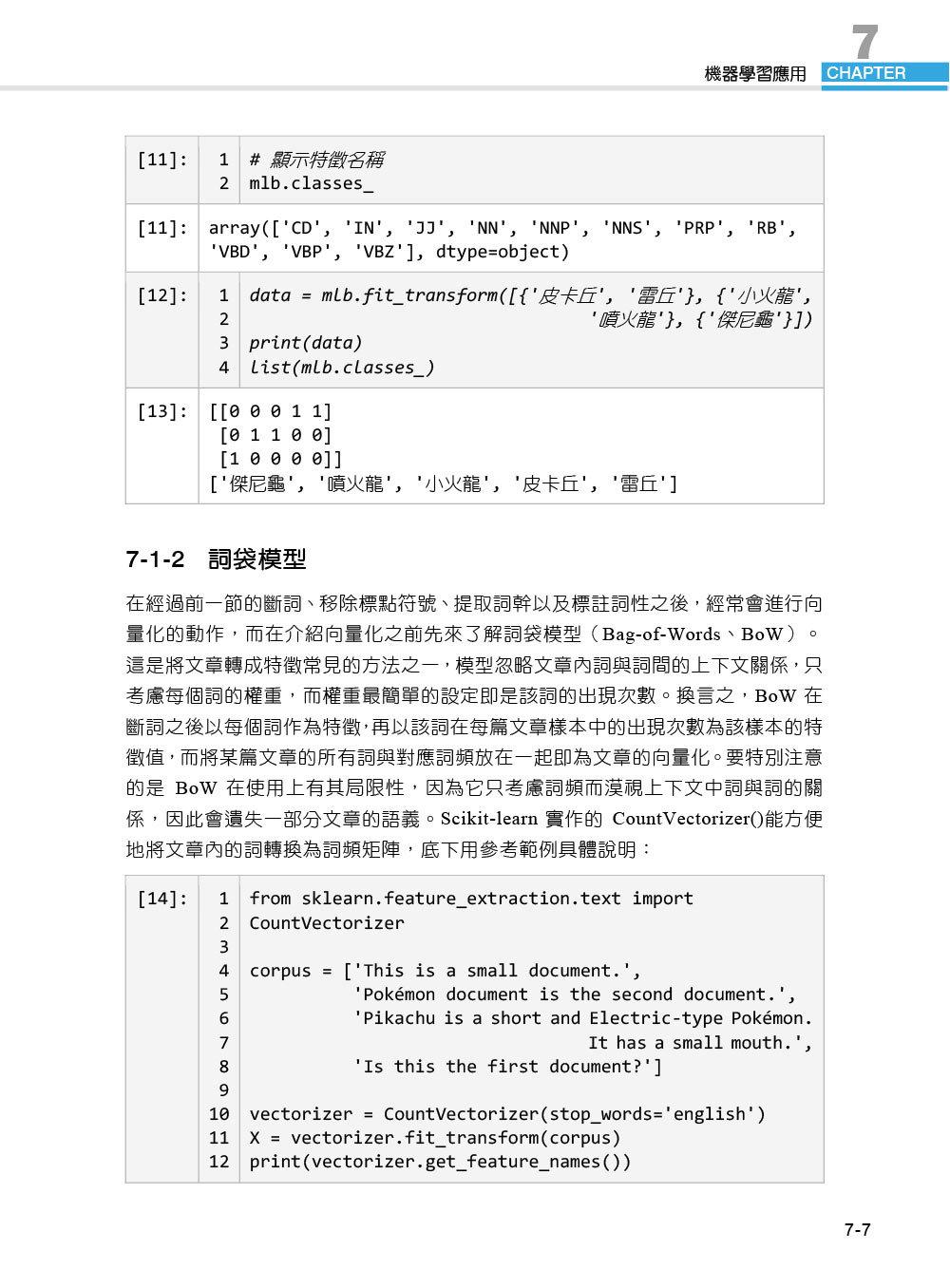 TQC+ Python3.x 機器學習基礎與應用特訓教材-preview-8